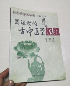 圆运动的古中医学续集