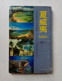 伴您游世界·实用指南:夏威夷