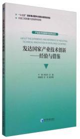 产业技术创新研究系列丛书:发达国家产业技术创新:经验与借鉴