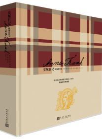 9787020109722-hs-安妮日记(精编彩绘本)