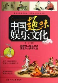 中国趣味娱乐文化