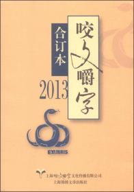 2013《咬文嚼字》合订本