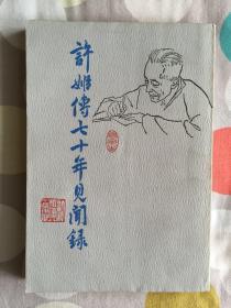 许姬传七十年见闻录  85年一版一印
