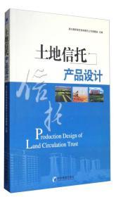 土地信托产品设计