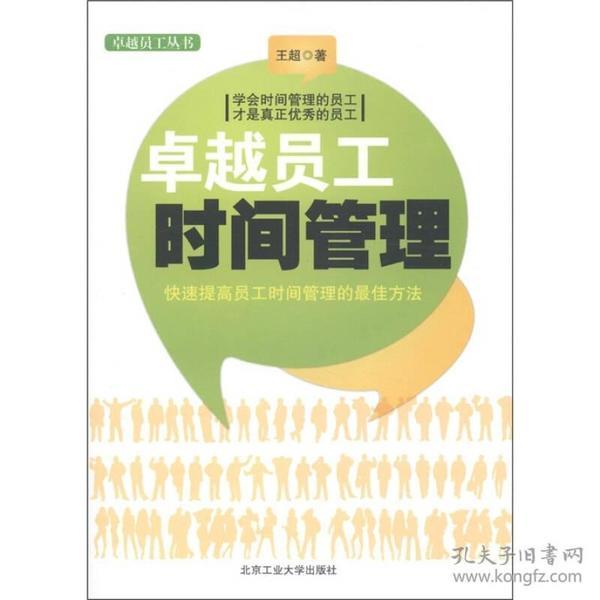 卓越员工丛书:卓越员工时间管理