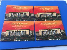 人民代表大会成立五十周年普通纪念币【4枚合售】