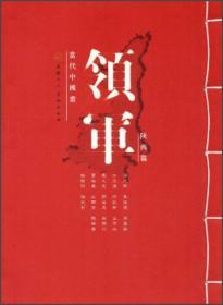 当代中国画:领军(陕西篇)