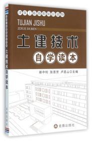 建筑工程简明知识读物·土建技术自学读本