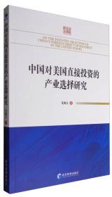 中国对美国直接投资的产业选择研究