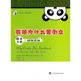 熊猫为什么要倒立:稀奇古怪的动物真相