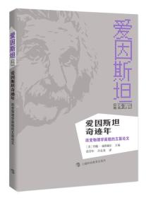爱因斯坦奇迹年:改变物理学面貌的五篇论文