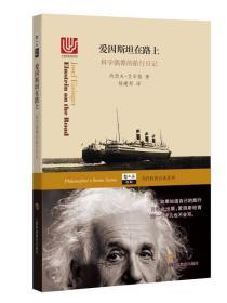 新书--哲人石丛书·当代科普名著系列:爱因斯坦在路上