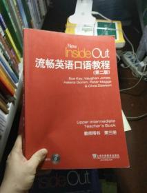 流畅英语口语教程(教师用书)(第3册)(第2版)