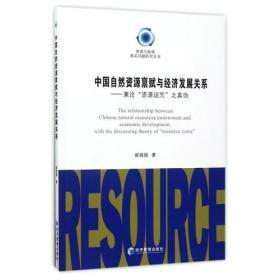 """中国自然资源禀赋与经济发展关系(兼论""""资源诅咒""""之真伪,资源与管理现实问题研究丛书)"""