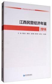 江西民营经济年鉴2014