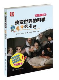 医学的足迹/改变世界的科学丛书