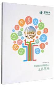 国家电网公司社会责任根植项目工作手册