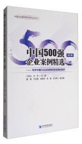 中国500强企业案例精选(第二辑)