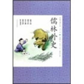 【后封面破损】中国古典小说青少版:儒林外史