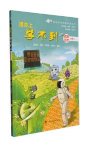 信息技术拓展阅读丛书:课本上学不到的信息技术(小学1)