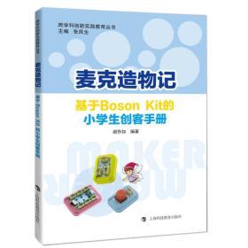 跨科学创新实践教育丛书:麦克造物记