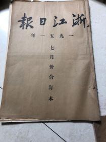 浙江日报1951年7月 馆藏合订本 如图