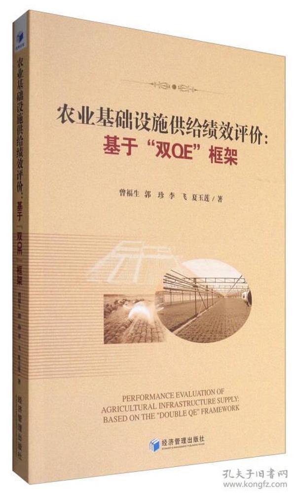 """农业基础设施供给绩效评价:基于""""双QE""""框架"""