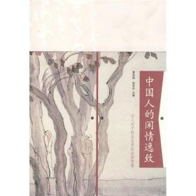中国人的闲情逸致:古代关于快乐生活的全部智慧