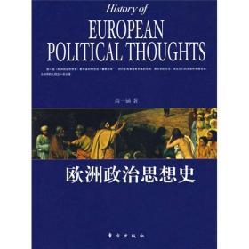欧洲政治思想史