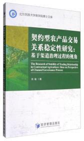北方民族大学商学院博士文库 契约型农产品交易关系稳定性研究:基于渠道治理过程的视角