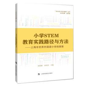 小学STEM教育实践路径与方法:上海市世界外国语小学的探索