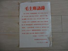 宣传标语:毛主席语录(标语上有口子)