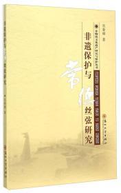 非物质文化遗产研究与保护丛书:非遗保护与常德丝弦研究