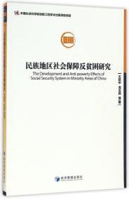 民族地区社会保障反贫困研究