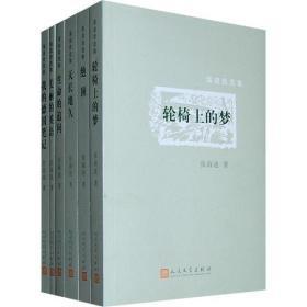 9787020083510-hs-海迪自选集(全六册)