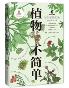 鹦鹉漫画.不一样的生命:植物不简单——(2019年农家书屋图书)
