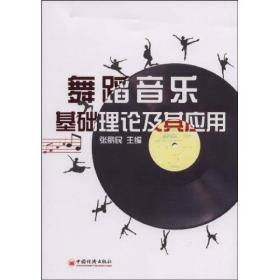 舞蹈音乐基础理论及其应用 中国经济出版社 9787501794614