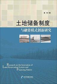 土地储备制度与融资模式创新研究