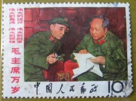 文革邮票(毛林二人坐像)《四个伟大。毛主席和林彪在一起》(陌上)