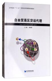 """自由贸易区货运代理/高等院校""""十三五""""贸易经济类课程规划教材"""