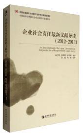 企业社会责任最新文献导读(2012-2013)