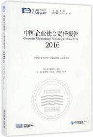 送书签ui-9787509648209-中国企业社会责任报告(2016)
