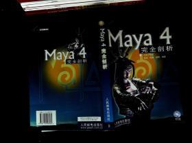 Maya 4 完全剖析
