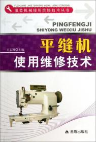 平缝机使用维修技术