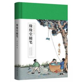 缘缘堂随笔(作家经典文库) 9787521200553