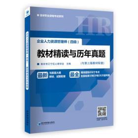 企業人力資源管理師(四級)教材精讀與歷年真題(與新版大綱、教材、試題配套,精準提煉656個考點,全面收錄10年20卷2620道真題!)