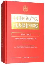 中国知识产权司法保护年鉴(2015-2016)