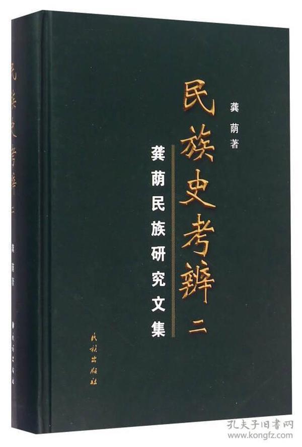 民族史考辨二 龚荫民族研究文集