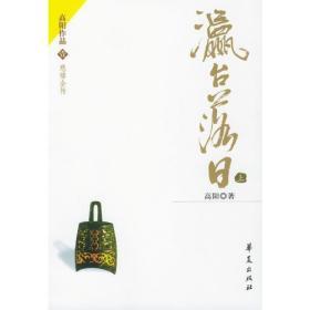 瀛台落日(上下)