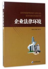 企业法律环境